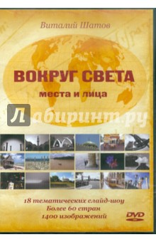 Zakazat.ru: Вокруг света. Места и лица (DVD). Шатов Виталий