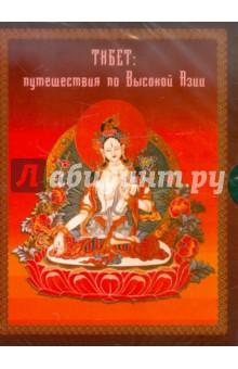 Тибет: путешествия в высокую Азию (2CDpc)