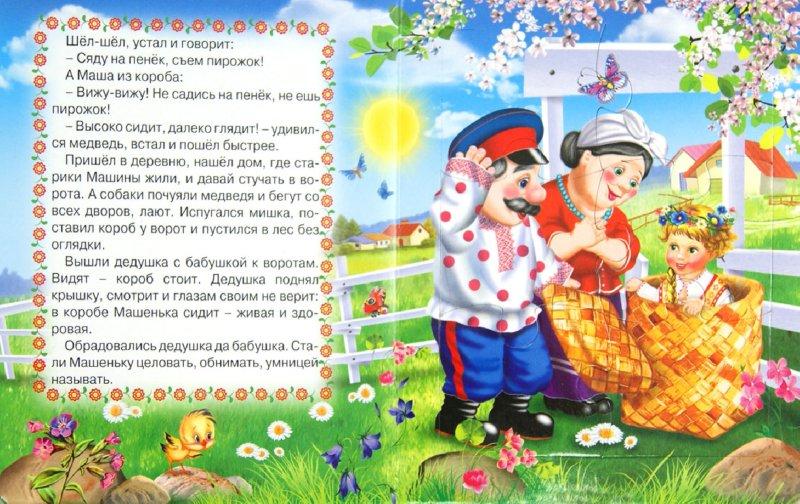 Иллюстрация 1 из 17 для Маша и медведь. Вершки и корешки. Пазлы с замком | Лабиринт - книги. Источник: Лабиринт