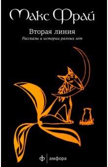 Вторая линия. Рассказы и истории разных лет авиабилеты на васильевском острове