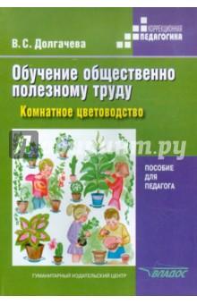 Обучение общественно полезному труду в спец. (коррекц.) образов. учреждениях: Комнатное цветоводство