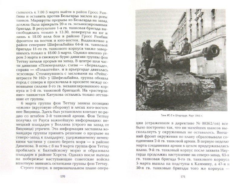Иллюстрация 1 из 7 для «Белые пятна» 1945 года. Агония Рейха - Алексей Исаев | Лабиринт - книги. Источник: Лабиринт