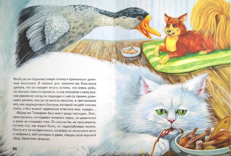 Иллюстрация 1 из 30 для Правдивые истории - Антон Чехов   Лабиринт - книги. Источник: Лабиринт