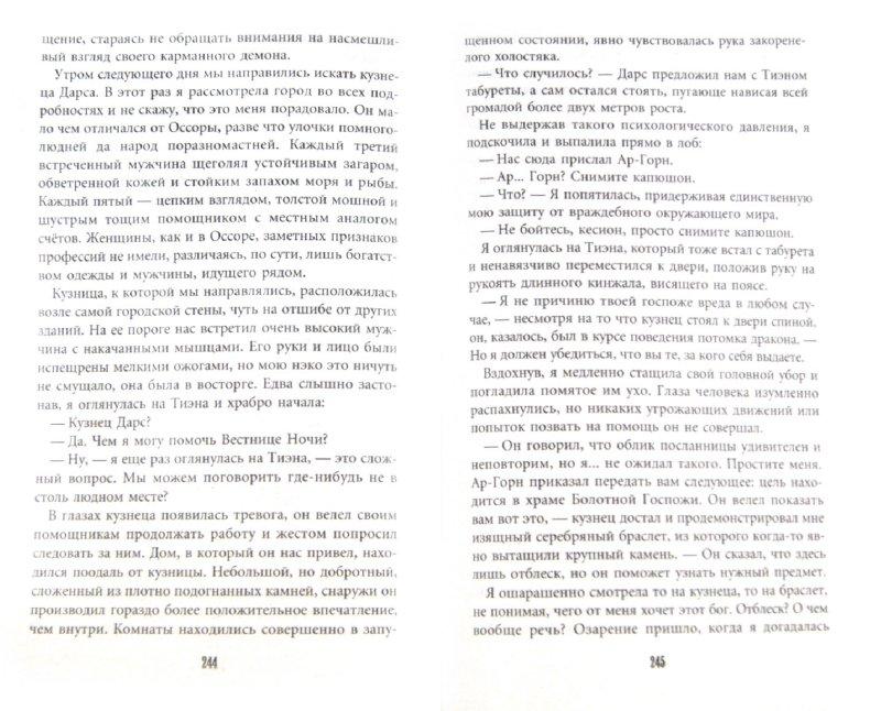 Иллюстрация 1 из 10 для Нэко - Юлия Матси | Лабиринт - книги. Источник: Лабиринт