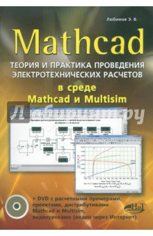 MATHCAD. Теория и практика проведения электротехнических расчетов в среде Mathcad и Multisim (+DVD) алексей шестеркин система моделирования и исследования радиоэлектронных устройств multisim 10