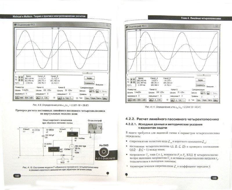Иллюстрация 1 из 8 для MATHCAD. Теория и практика проведения электротехнических расчетов в среде Mathcad и Multisim (+DVD) - Эдуард Любимов | Лабиринт - книги. Источник: Лабиринт
