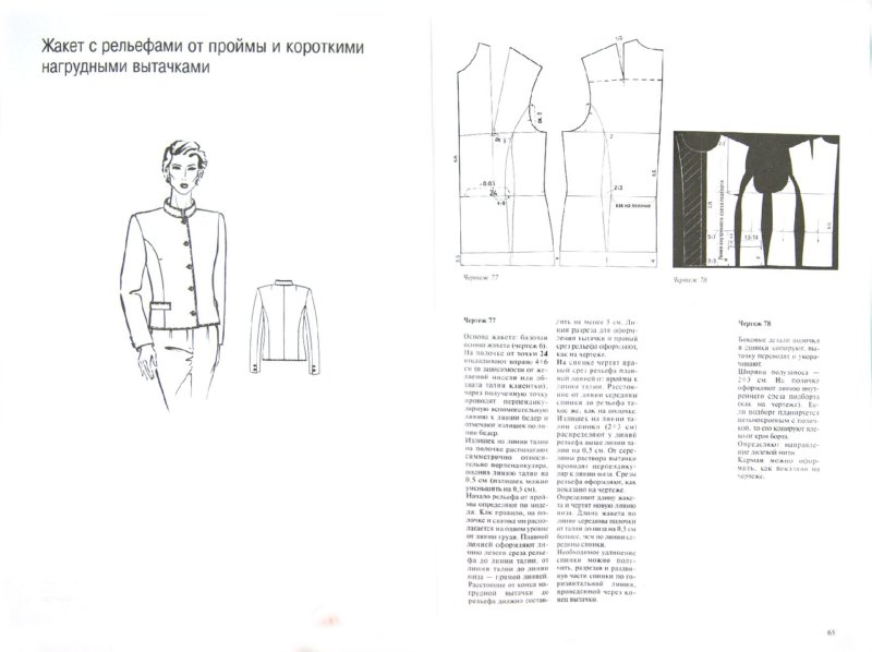 Иллюстрация 1 из 18 для Жакеты и пальто. Конструирование - Штиглер, Кролопп | Лабиринт - книги. Источник: Лабиринт