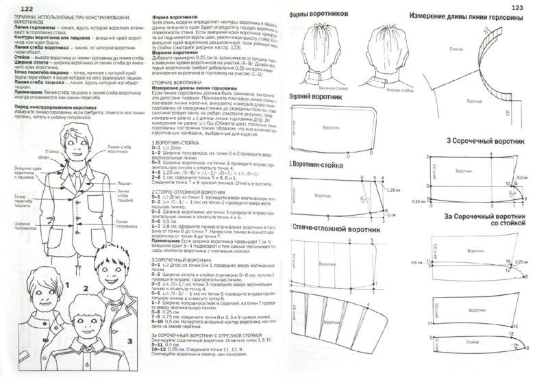 Иллюстрация 1 из 20 для Детская одежда. Английский метод конструирования и  моделирования - Уинифред Алдрич a66ed53511c