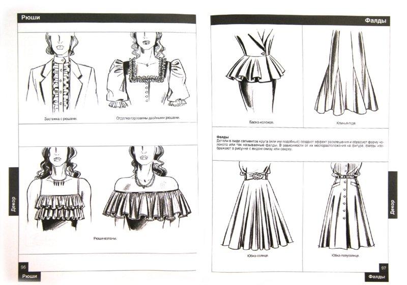Иллюстрация 1 из 18 для Эскиз и рисунок. Том 1 - Эберле, Деллель, Сало   Лабиринт - книги. Источник: Лабиринт