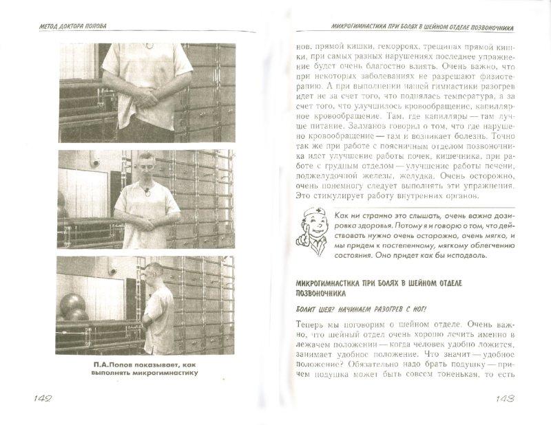 Иллюстрация 1 из 7 для Микрогимнастика для позвоночника - Петр Попов | Лабиринт - книги. Источник: Лабиринт