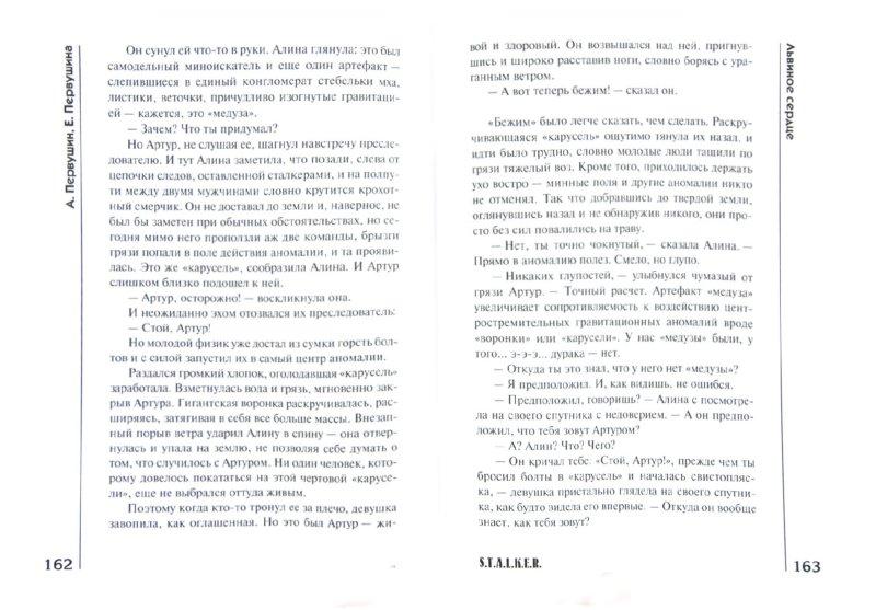 Иллюстрация 1 из 9 для Львиное сердце - Первушин, Первушина | Лабиринт - книги. Источник: Лабиринт