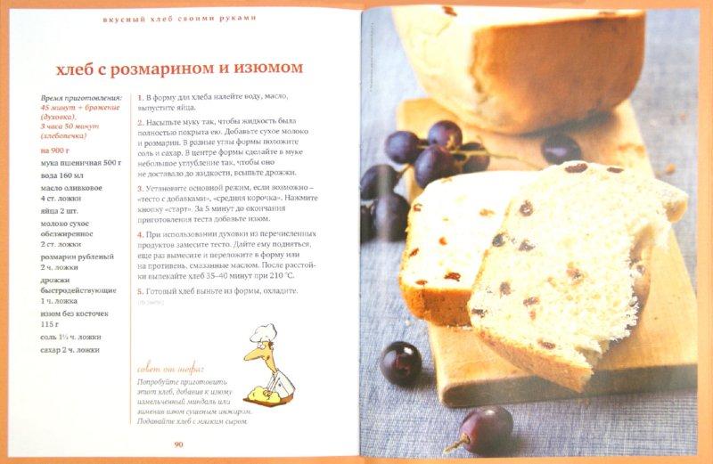 Иллюстрация 1 из 11 для Вкусный хлеб своими руками   Лабиринт - книги. Источник: Лабиринт