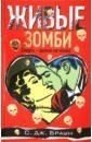 Браун С. Дж. Живые зомби приюты для животных киев