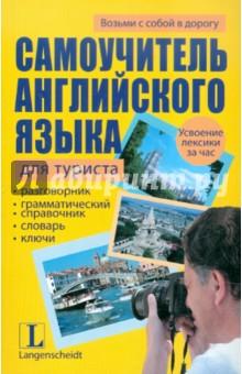 Самоучитель английского языка для туриста