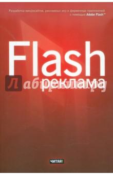 Flash-реклама. Разработка микросайтов, рекламных игр и фирменных приложений с помощью Adobe Flash
