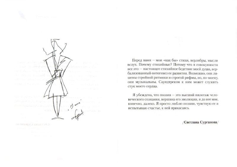 Иллюстрация 1 из 3 для Тетрадь слов - Светлана Сурганова | Лабиринт - книги. Источник: Лабиринт