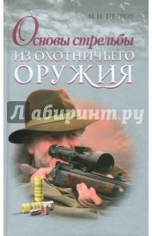 Фото Основы стрельбы из охотничьего оружия