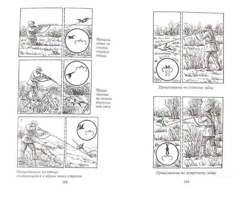 Иллюстрация 1 из 4 для Основы стрельбы из охотничьего оружия - Максим Петров   Лабиринт - книги. Источник: Лабиринт