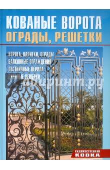 Кованые ворота, ограды, решетки ограждение участка ограды заборы калитки ворота