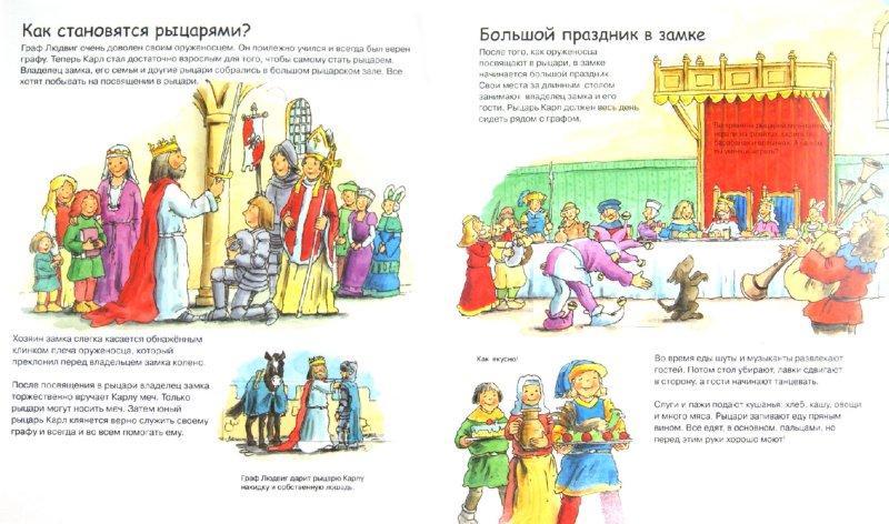 Иллюстрация 1 из 26 для Рыцари   Лабиринт - книги. Источник: Лабиринт