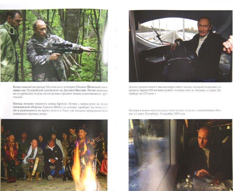 Иллюстрация 1 из 11 для Путин - Хатчинс, Коробко | Лабиринт - книги. Источник: Лабиринт