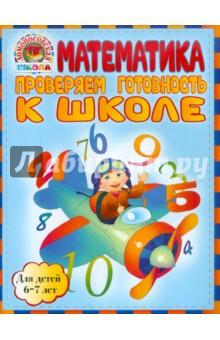 Математика. Проверяем готовность к школе. Для детей 6-7 лет