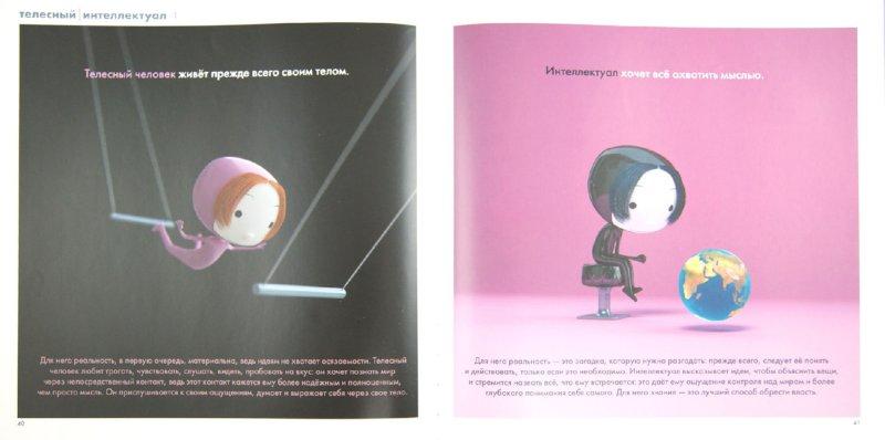 Иллюстрация 1 из 36 для Большая книга характеров - Оскар Бренифье   Лабиринт - книги. Источник: Лабиринт