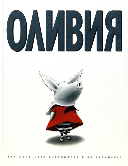 Иллюстрация 1 из 3 для Оливия: Комплект из 3-х книг - Ян Фалконер | Лабиринт - книги. Источник: Лабиринт