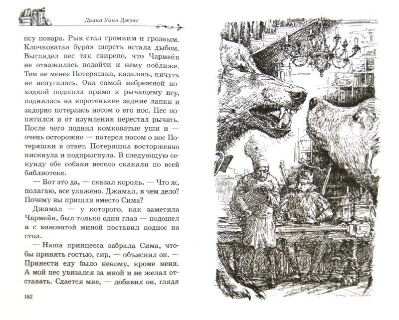 Иллюстрация 1 из 16 для Дом с характером - Диана Джонс | Лабиринт - книги. Источник: Лабиринт