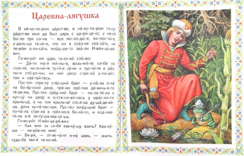 Иллюстрация 1 из 10 для Сказки о волшебных помощниках - Р. Данкова | Лабиринт - книги. Источник: Лабиринт