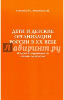 Дети и детские организации России в ХХ веке. История и современность глазами социологов