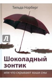 Шоколадный зонтик, или Что скрывают ваши сны сны и судьбы