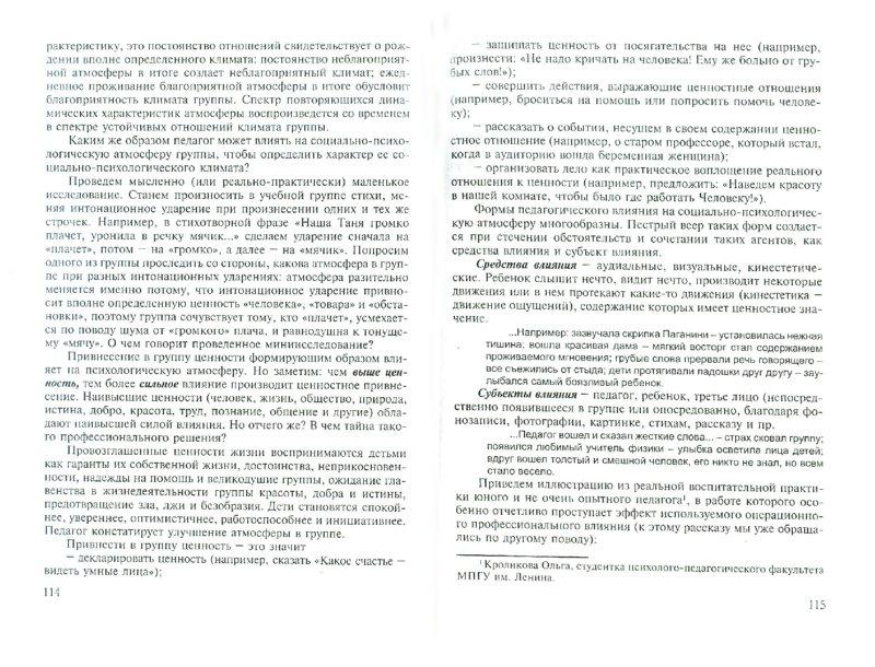 Иллюстрация 1 из 15 для Педагогическая технология - Надежда Щуркова | Лабиринт - книги. Источник: Лабиринт