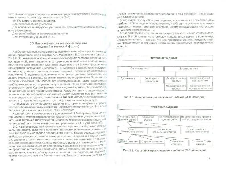 Иллюстрация 1 из 3 для Современные средства оценивания результатов обучения в школе - Шамова, Белова, Ильина | Лабиринт - книги. Источник: Лабиринт