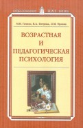 Возрастная и педагогическая  психология. Учебное пособие