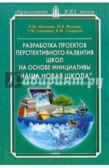 """Разработка проектов перспективного развития школ на основе инициативе """"Наша новая школа"""""""