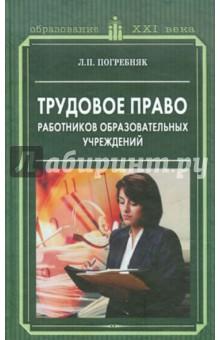 Трудовое право работников образовательных учреждений. Учебное пособие