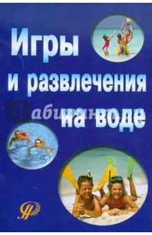 Игры и развлечения на воде
