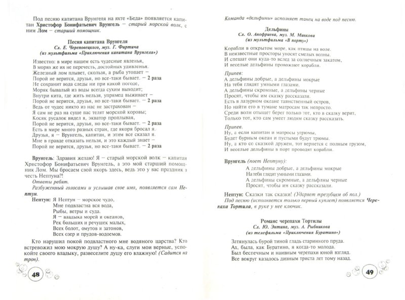 Иллюстрация 1 из 9 для Игры и развлечения на воде - Мартынова, Попкова | Лабиринт - книги. Источник: Лабиринт
