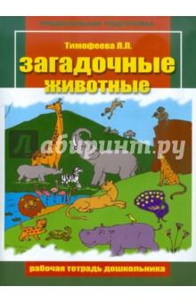 Загадочные животные. Рабочая тетрадь дошкольника