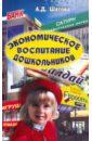 Экономическое воспитание дошкольников, Шатова Анна Демьяновна