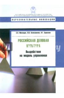 Российская деловая культура: воздействие на модель управления