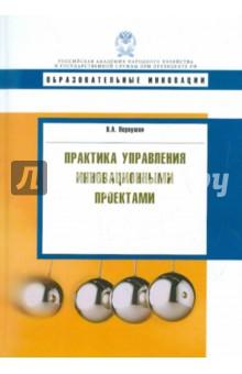 Практика управления инновационными проектами: учебное пособие
