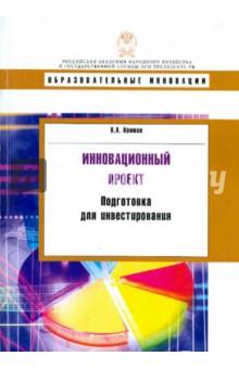 Инновационный проект. Подготовка для инвестирования  симоненков в и шарашки инновационный проект сталина