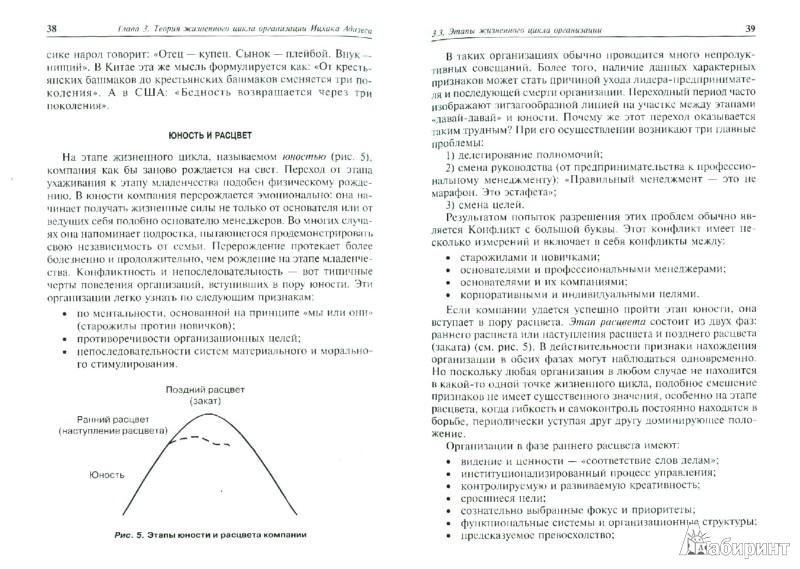 Иллюстрация 1 из 16 для Управление изменениями. Учебное пособие - Марина Шермет | Лабиринт - книги. Источник: Лабиринт