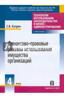 Финансово-правовые режимы использования имущества организаций. Книга 4