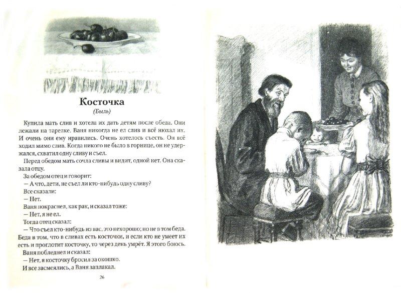 Иллюстрация 1 из 22 для Косточка. Рассказы из азбуки - Лев Толстой | Лабиринт - книги. Источник: Лабиринт