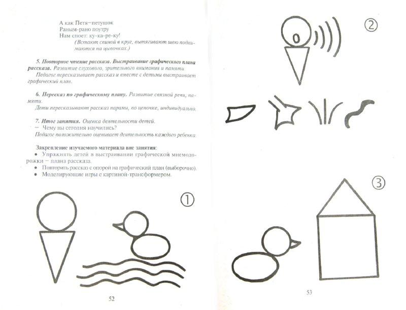 Иллюстрация 1 из 14 для Конспекты занятий по обучению детей пересказу с использованием опорных схем. Средняя группа - Лебедева, Козина, Кулакова   Лабиринт - книги. Источник: Лабиринт