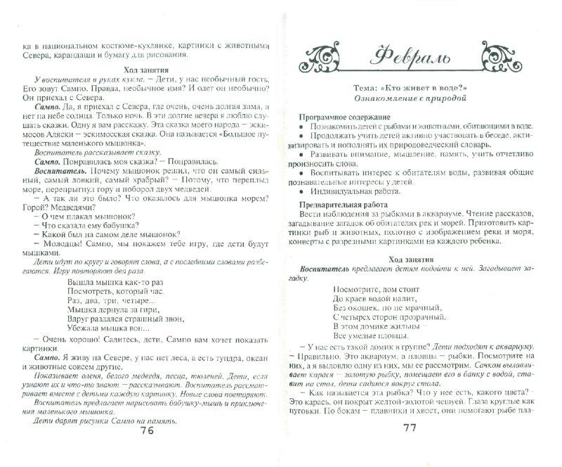 Иллюстрация 1 из 19 для Конспекты комплексных занятий по развитию речи (средняя группа) - Галина Затулина | Лабиринт - книги. Источник: Лабиринт