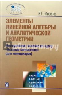 Элементы линейной алгебры и аналитической геометрии: Учебное пособие